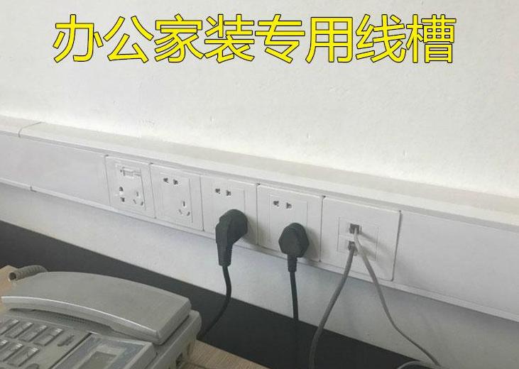 PVC线槽厂家